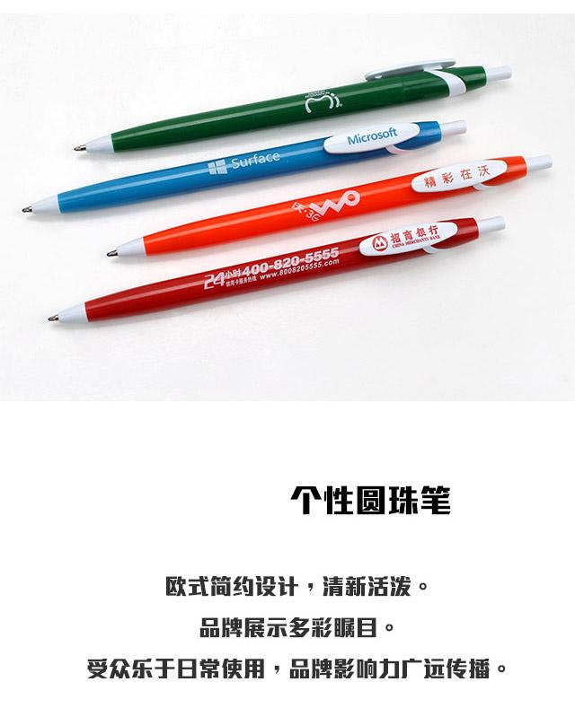 PB1335个性圆珠笔