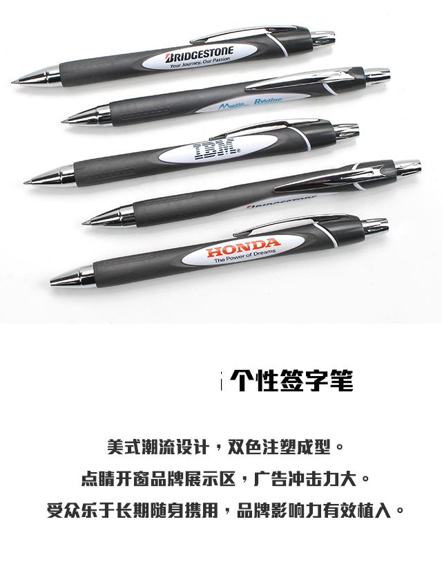 PB1601个性圆珠笔