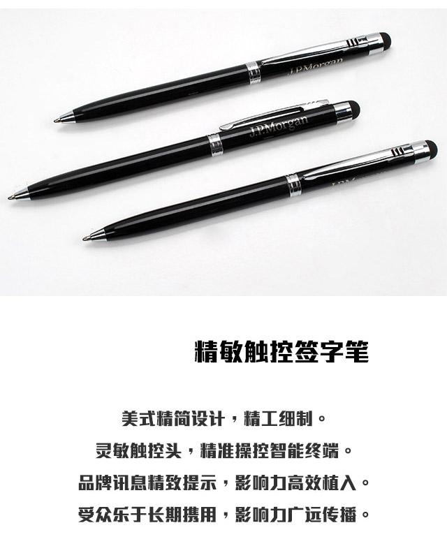 PX8102精敏触控签字笔