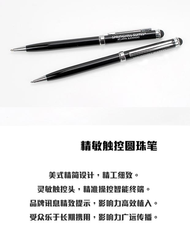PX8329精敏触控圆珠笔